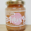 国産白桃使用 白桃バター130g 3個セット 希少糖入り【P20Aug16】
