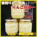 信州りんご使用 りんごバター 200g 10個セット 【P20Aug16】