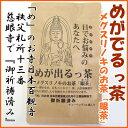 【メグスリノキ茶】めがでるっ茶【眼茶】2.5×10袋【P20Aug16】