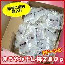 「まろやか干し梅」種なし梅ドドーンと280g箱入【楽ギフ_包装】【P20Aug16】