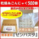 【ゼンパスタ】乾燥糸こんにゃく(ぷるんぷあん) 500個まとめ買い 【P20Aug16】