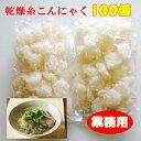 乾燥糸こんにゃく(ぷるんぷあん)100個まとめ買い! 【ゼンパスタ】【乾燥しらたき】
