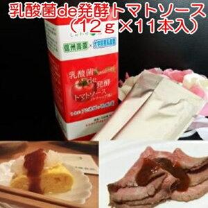 【乳酸菌de発酵トマトシリーズ】トマトソース132g(12g×11本) 【05P09Jan16】