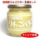 信州産りんご使用 りんごバター 200g 3個セット