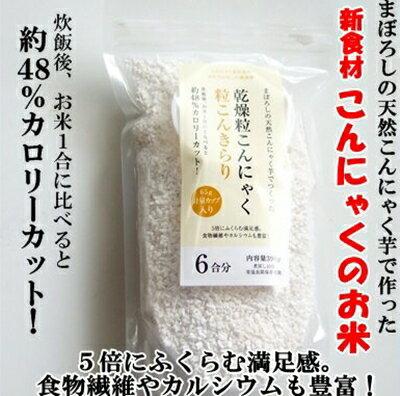 乾燥粒こんにゃく 粒こんきらりお徳用390g 10袋まとめ買い!【60合分】【こんにゃく米】【ヘルシー米】