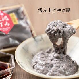 京都産丹波黒ゆば 汲み上げゆば 120g 京美山ゆばゆう豆