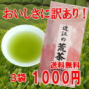 【送料無料】訳ありだけど美味しい!一番茶使用の◆近江の荒茶◆3袋セット【お試しパック】【緑茶】【日本茶】【煎茶…