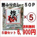 鰹ふりだしティーパックタイプ50包入×5パック【送料無料】【RCP】10P03Dec16