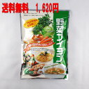 【送料無料】野菜ブイヨン30包入り【RCP】