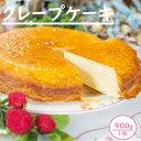 冷凍ホールクレープケーキ18cm 6号 900g 6〜8人分 ホールケーキ ホールタイプ 誕生日 イベント お祝い ケーキ