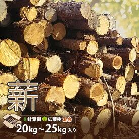 ご好評につき追加いたしました!マキ 激安価格でご提供! 広葉樹混合 バーベキューや薪ストーブに!材料は国内産です!