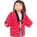 宮田織物 はんてん 子供 半纏 こども 90cm 100cm 110cm 120cm 日本製 冬 中わた綿80%・ポリエステル20% 紺/赤