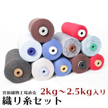 和木綿(もめん)の糸