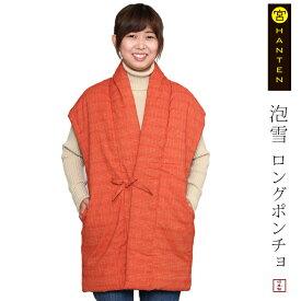 宮田織物 はんてん 袖なし 泡雪(あわゆき)ロングポンチョ メンズ レディース 日本製 冬 中わた綿80%・ポリエステル20% グレー/ブルー/オレンジ