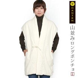 宮田織物 はんてん 袖なし 山並み(やまなみ)ロングポンチョ メンズ レディース 日本製 冬 中わた綿80%・ポリエステル20% 紺/ベージュ/グレー