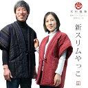 宮田織物 やっこ はんてん 半袖 新スリム メンズ レディース 日本製 冬 中わた綿80%・ポリエステル20% 紺/赤