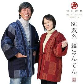 宮田織物 はんてん 半纏 60双糸縞 縞 メンズ レディース 日本製 冬 中わた綿80%・ポリエステル20% 全8色