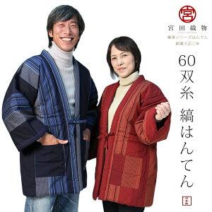 【送料込】宮田織物 はんてん 半纏 60双糸縞 お祝 ギフト 縞 メンズ レディース 日本製 冬 中わた綿80%・ポリエステル20% 全8色