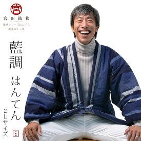宮田織物 はんてん 半纏 藍調 あいちょう【2Lサイズ】メンズ レディース 日本製 冬 長袖 大きいサイズ 中わた綿80%・ポリエステル20% 全7色
