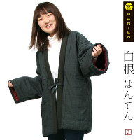 【和モダン】袢天(半纏・はんてん)白根【日本製】