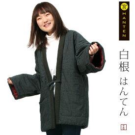 宮田織物 はんてん 半纏 白根 しらね メンズ レディース 日本製 冬 無地 中わた綿80%・ポリエステル20% 黒/紺/赤/グリーン/パープル フリー