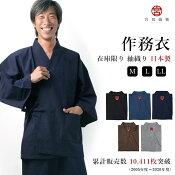 作務衣(さむえ)紬織り