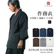 作務衣(さむえ)紬織り・3L【日本製】
