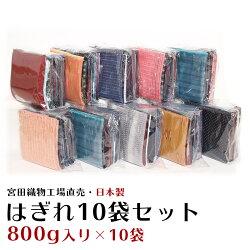 和木綿(わもめん)はぎれ【日本製】綿100%・宮田織物製