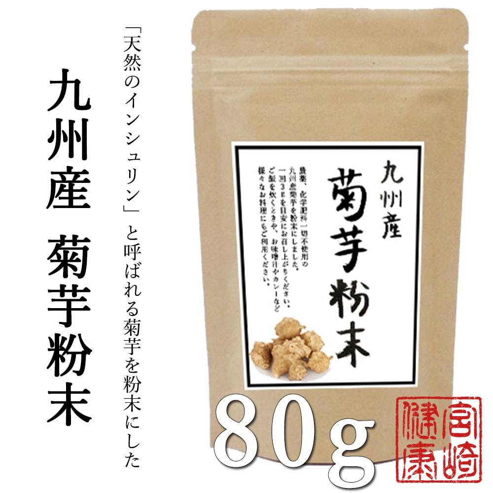 九州産菊芋粉末【送料無料】菊芋 菊芋パウダー 粉末 血糖 イヌリン 糖尿