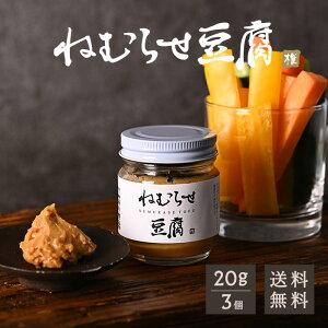 ねむらせ豆腐 20g 3個セット しいばむら 九州 宮崎 椎葉 椎葉村 国産 発酵 醗酵 スローフード 田舎豆腐 野菜ディップ ご飯のおとも 味噌だれ みそだれ 腸活 菌活 ご当地ディップソース おはよ