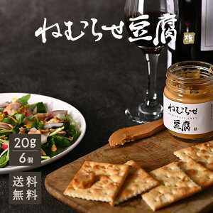 ねむらせ豆腐 20g 6個セット しいばむら 九州 宮崎 椎葉 椎葉村 国産 発酵 醗酵 スローフード 田舎豆腐 野菜ディップ ご飯のおとも 味噌だれ みそだれ 腸活 菌活 ご当地ディップソース おはよ