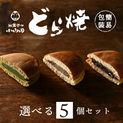 小山田のどら焼き_選べる5個セット_簡易包装