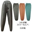 【日本製 ルームウェア 部屋着】つむぎ織 カラーもんぺ【ホームウェア おしゃれモンペ レディース 婦人】