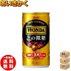 ★3ケースプラン★アサヒ ワンダ金の微糖185g缶×90本【賞味期限:2021年7月】