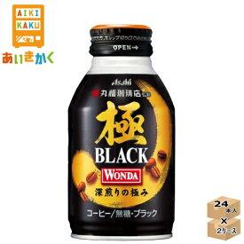 ★2ケースプラン★アサヒ飲料 ワンダ 極 ブラック285g×48本【賞味期限2021年2月】