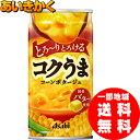 アサヒとろ〜りとろける コクうまコーンポタージュ 185g缶×30本【賞味期限2020年11月】
