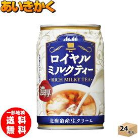 アサヒ飲料 ロイヤルミルクティー280ml缶×24本【賞味期限:2022年4月】