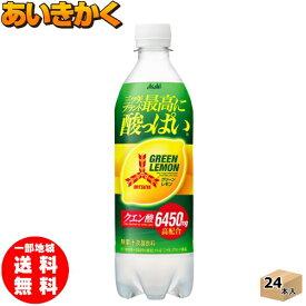 500mlPET × 1ケース(24本入)アサヒ飲料 三ツ矢 グリーンレモン 500mlPET【賞味期限:2021年12月】