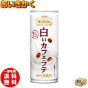 245g缶×30本入(1ケース)ワンダ 白いカフェラテ 245g缶【賞味期限:2021年10月】