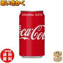 ★2ケースプラン★コカコーラコカ・コーラ 350ml缶×48本【賞味期限:2021年10月】