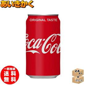 ★2ケースプラン★コカコーラコカ・コーラ 350ml缶×48本【賞味期限:2021年5月】