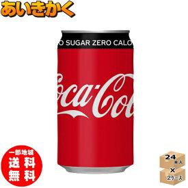 ★2ケースプラン★コカ・コーラゼロコカコーラゼロ 350ml缶×48本【賞味期限:2021年10月】