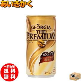 185g缶×30本(1ケース)コカコーラ ジョージア ザ・プレミアム カフェオレ 185g缶×30本※代引き不可 メーカー直送の為