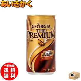 185g缶×30本(1ケース)コカコーラ ジョージア ザ・プレミアム185g缶×30本※代引き不可 メーカー直送の為