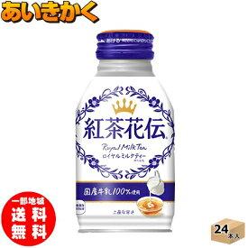 270ml缶 × 24本(1ケース)コカコーラ 紅茶花伝 ロイヤルミルクティーボトル 270ml缶※代引き不可 メーカー直送の為
