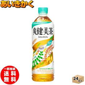 コカコーラ 爽健美茶600mlPET×24本 500ml+100mlでお得な商品です※代金引換不可 メーカー直送の為