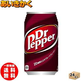 コカコーラ ★日本品★ドクターペッパー350ml缶×24本 クラブマルチパック缶ではございません【賞味期限:2021年12月】
