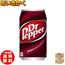 ★2ケースプラン★(日本品)コカコーラ ドクターペッパー350ml缶×48本【賞味期限:2021年11月】