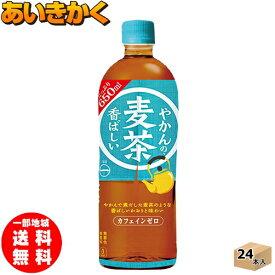 650mlPET × 1ケース(24本入)コカ・コーラ やかんの麦茶 from 一(はじめ)  650mlPET※代金引換不可 メーカー直送の為