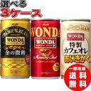 ★☆選べる3ケースプラン☆★アサヒ ワンダ 185g缶×30本「金の微糖」「モーニングショット」「特製カフェオレ」